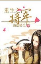Trọng sinh chi tướng quân - Vũ Lạc Khinh Trần by hanxiayue2012