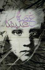 غصّةٌ عتيقَة by Ma_4e_891