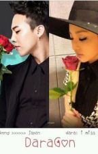 [FANFICTION DARAGON] Greet my Monster by gdarongchy