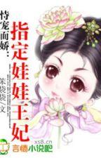 Chỉ Định Oa Nhi Vương Phi - Xuyên không - Full by ga3by1102