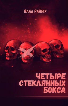 Четыре стеклянных бокса by Vlad_Ryber