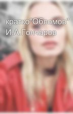 "кратко""Обломов"" И.А.Гончаров  by KristinaEsman"