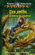 Фея любви, или демоны не сдаются!(книга 3) Мария Николаева by KoptsovaMila