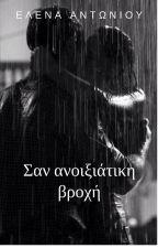 Σαν ανοιξιάτικη βροχή by elenanton5