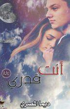 أنت قدري  by Dema-Masri