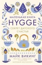 Hygge. Секрет Датского счастья by fckngklayde
