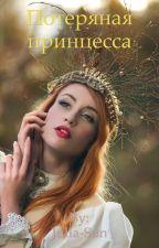Потеряная  принцесса by Julia-Sun