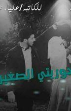 """""""حوريتي الصغيره"""" by AlyaaShaban"""