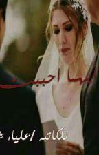 """""""أيهما احببت"""" by AlyaaShaban"""