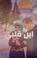 """""""ابن قلبي""""..(الجزء الاول) by AlyaaShaban"""