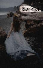 Академия Магии . Богиня. by angel_13__