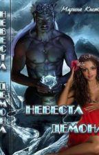 Невеста демона (дилогия) (Кистяева Марина) by Cacao_Marshmallow01