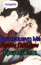 Ερωτευμένη Με Αυτον Που Δεν Ερωτεύεται by chrisgirl94