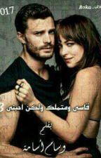 قاسي ومتملك ولكن احبنى3 by ManarRefaat640