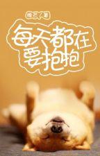 Mỗi ngày đều muốn ôm ôm ôm - Thụy Mang by xavienconvert