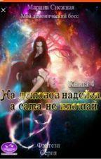 мой демонический босс 4 by arinalov0