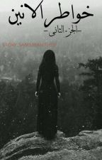 """""""خواطر الانين الجزء الثاني"""" by samsmanth18"""