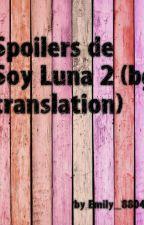 Spoilers de Soy Luna 2 (bg translation)                    ВЕЧЕ СПРЯНА by Emily_8804