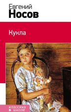 Евгений Носов Кукла by ADVENTURE777