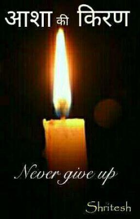 आशा की किरण by shree_guru