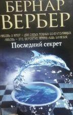 Бернар Вербер - Последний секрет by kidrauhlova