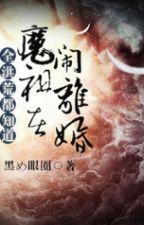 [ Hồng hoang ] Toàn hồng hoang đều biết ma tổ tại nháo ly hôn - Hắc め Nhãn Quyển by lamdubang