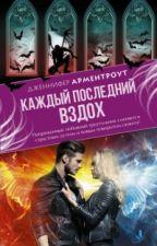 Дженнифер Арментроут - Каждый последний вздох by EliZaveTH_2001