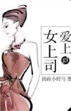 Yêu Nữ Thủ Trưởng - Dương Đề Tiểu Mã Dã by CNGvov