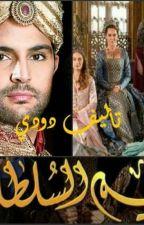 حريم السلطان by darijastories