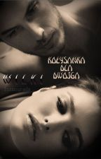 Wilki - tom IV - Kołysanka dla dwojga. by Inamourada
