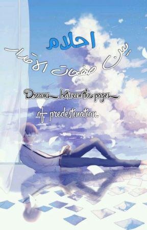 احلام بين صفحات الاقدار by neeko1122