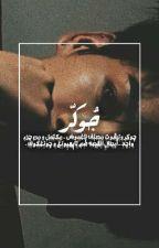 خـلف|السـراب√ by NONANOHA7VKOOK