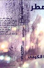 غيوم ومطر by Amirt_El_Hekayat