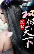 (公主医生) Gōngzhǔ yīshēng by mhy13ian