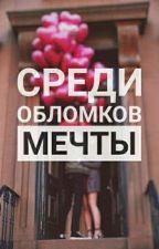 Среди обломков мечты by Important_to_fuck