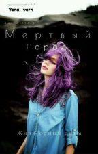 Мой музыкант by yana_vern