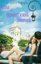 Анна и французский поцелуй - Стефани Перкинс by Xeniya-Pro