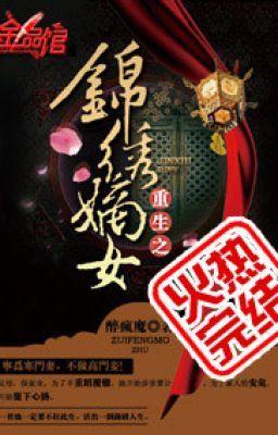 Trọng Sinh Chi Cẩm Tú Đích Nữ - TS,CĐ (+PN) -Túy Phong Ma (Rich92 cv)