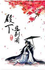 [BH] Điện hạ, ngài đừng nháo (gl) by akito_sohma92
