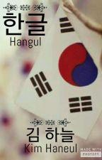 한글 (Hangul) by Ally_Sevla