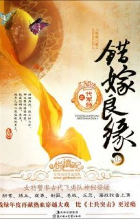 A Mistaken Marriage Match: A Generation of Military Counselor by xiaodaiyu