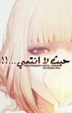 حيث لا انتمي ...!!! by iris__snow