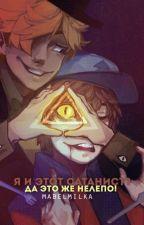 Я и этот сатанист...? Да это же нелепо!  by mabelmilka