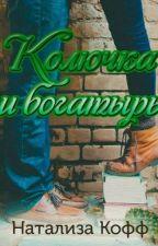 Колючка и богатырь - Натализа Кофф by Olya_WillNilo