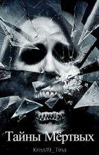 Тайны Мёртвых by Kriss19_Tina
