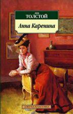Анна Каренина by Marggraf