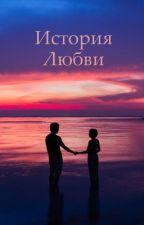 История любви. by user79024567