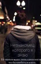 Незнакомец, которого я знаю. by Linabdokova