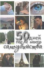 50 дней после моего самоубийства [Редактируется] by _ViktoriaMiller_