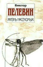 жизнь насекомых by user07981536